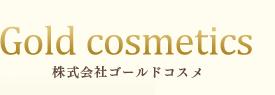 基礎化粧品、ヘアケア、健康食品、メイク関係商品の卸会社 株式会社ゴールドコスメ Gold cosmetics